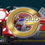 gclub-f